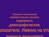 История спаивания России, сухой закон, вред алкоголя